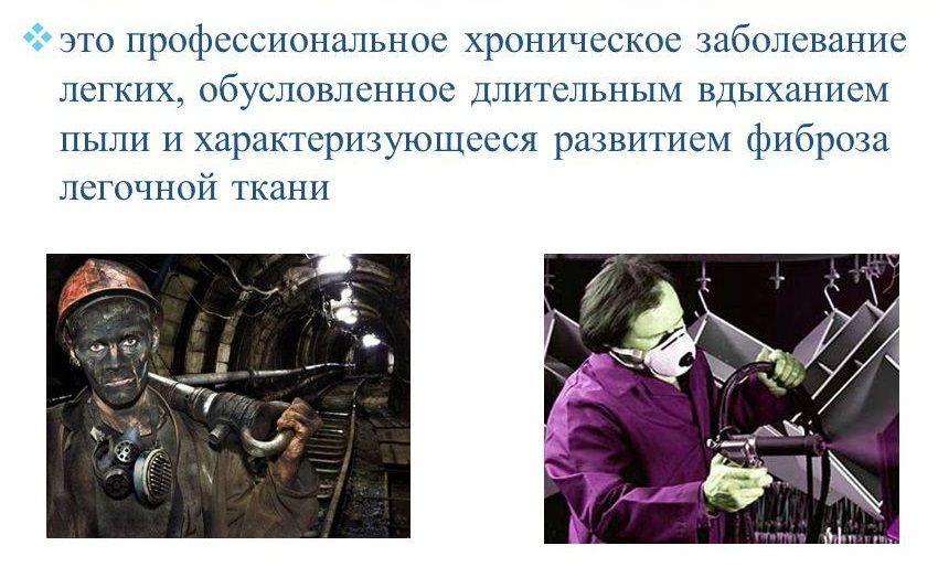 pnevmokonioz_4